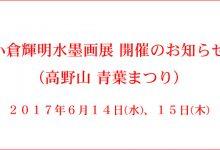 小倉輝明水墨画展のご案内(H29年6月14~15日)