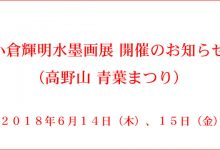 小倉輝明水墨画展のご案内(H30年6月14~15日)