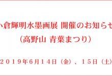 小倉輝明水墨画展のご案内(2019年6月14~15日)